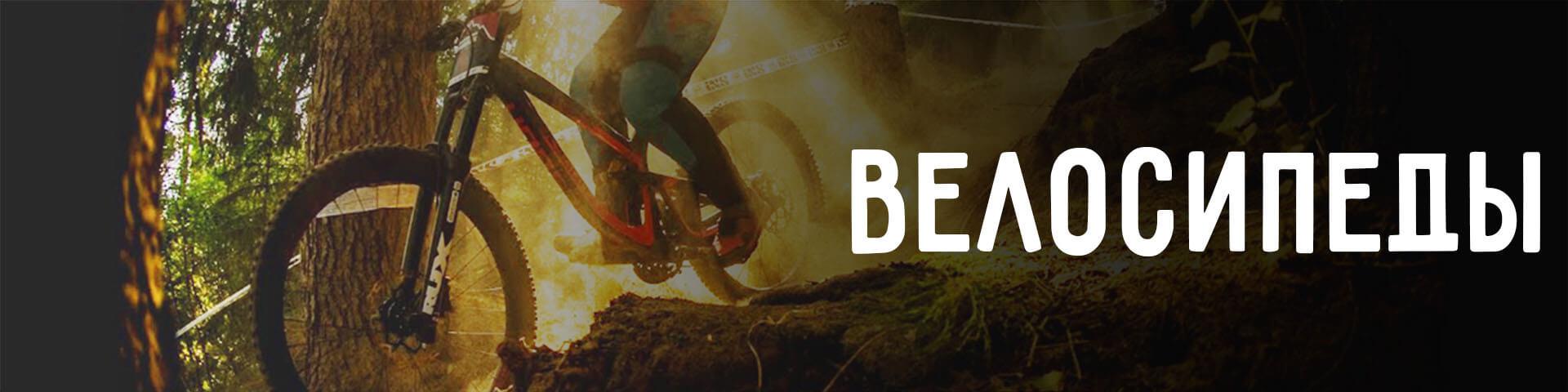 купить горнолыжный велосипед, купить BMX