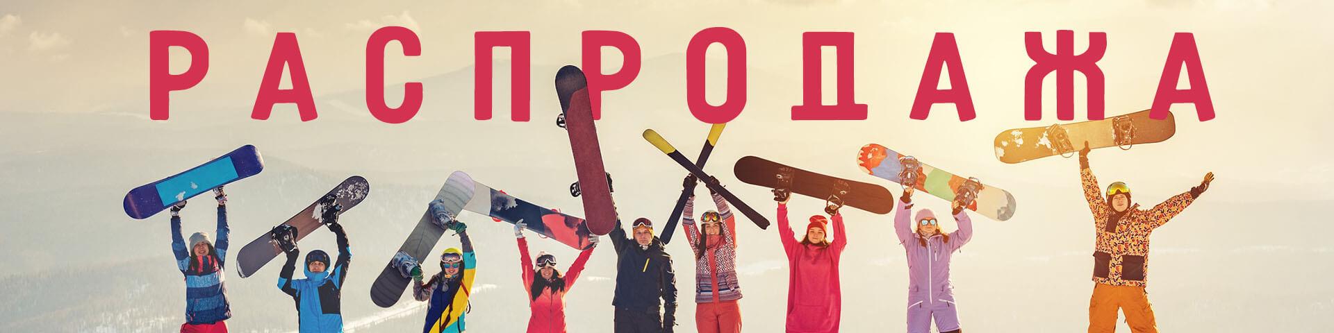 распродажа комбинезонов, сноубордов, горных лыж, ботинок для сноуборда, ботинок для горных лыж, велосипедов, скейтов, самокатов