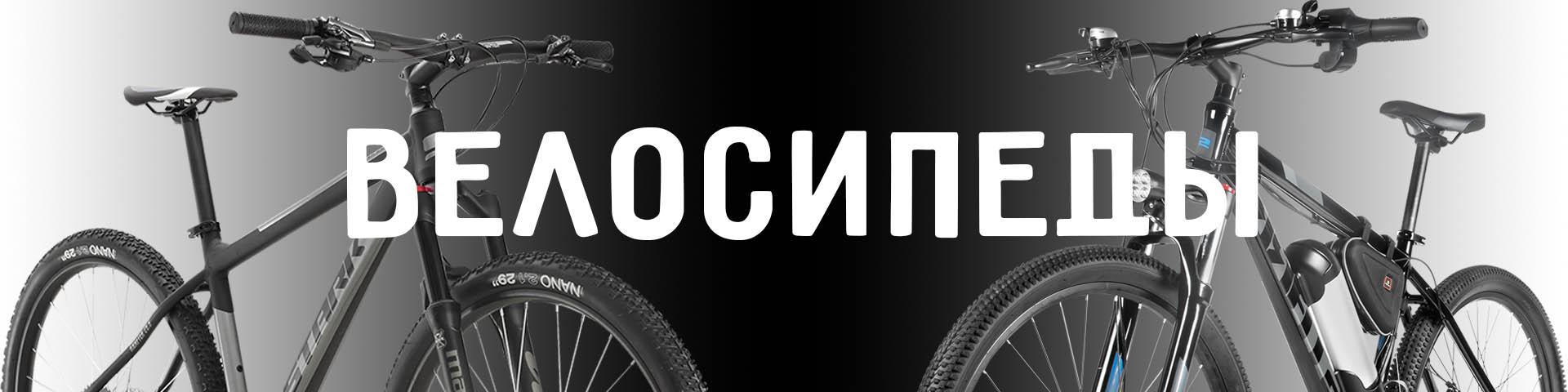 Купить горные, шоссейные, bmx велосипеды