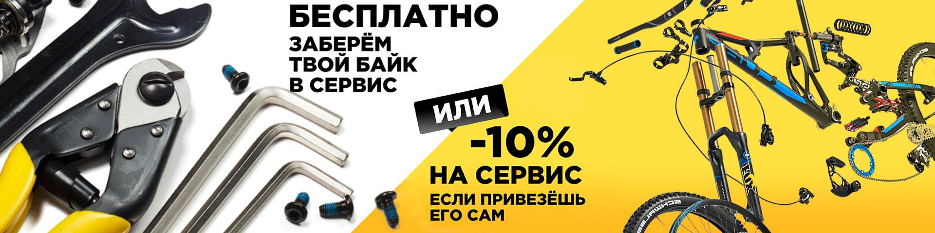 Велосервис, техническое обслуживание велосипедов, ТО